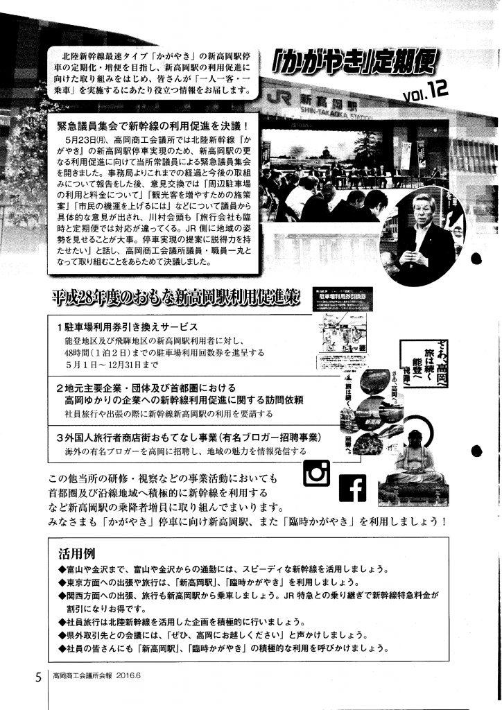 新幹線 商工会議所